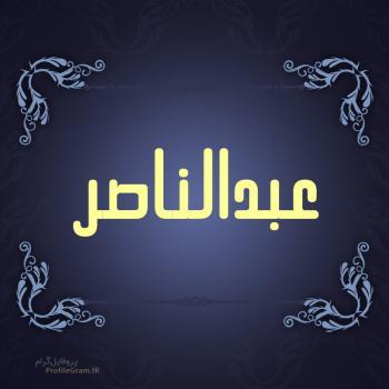 عکس پروفایل اسم عبدالناصر طرح سرمه ای
