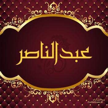 عکس پروفایل اسم عبدالناصر طرح قرمز طلایی