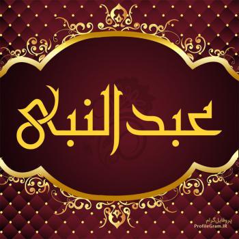 عکس پروفایل اسم عبدالنبی طرح قرمز طلایی