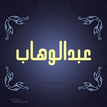 عکس پروفایل اسم عبدالوهاب طرح سرمه ای