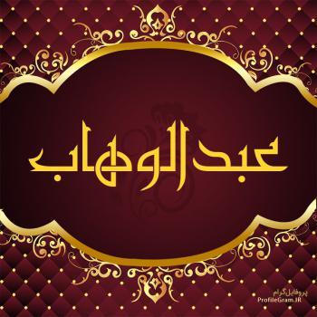 عکس پروفایل اسم عبدالوهاب طرح قرمز طلایی