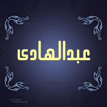 عکس پروفایل اسم عبدالهادی طرح سرمه ای