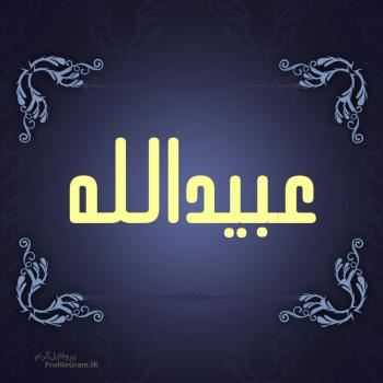 عکس پروفایل اسم عبیدالله طرح سرمه ای