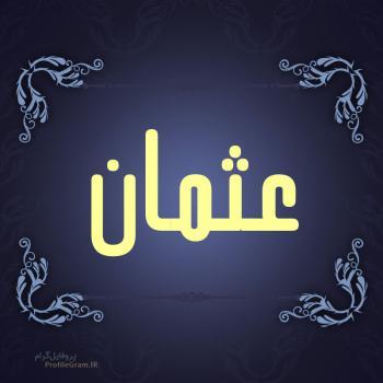 عکس پروفایل اسم عثمان طرح سرمه ای