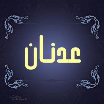 عکس پروفایل اسم عدنان طرح سرمه ای
