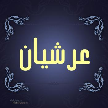 عکس پروفایل اسم عرشیان طرح سرمه ای