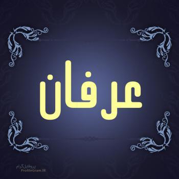 عکس پروفایل اسم عرفان طرح سرمه ای