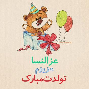 عکس پروفایل تبریک تولد عزالنسا طرح خرس