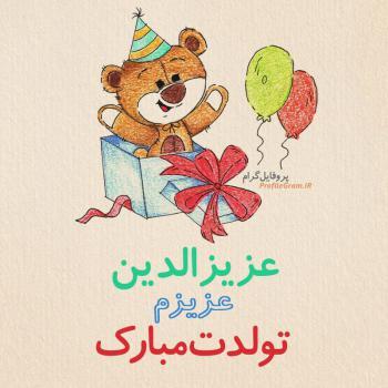 عکس پروفایل تبریک تولد عزیزالدین طرح خرس