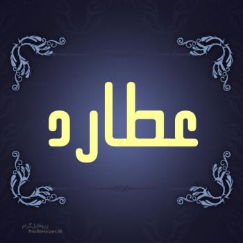 عکس پروفایل اسم عطارد طرح سرمه ای