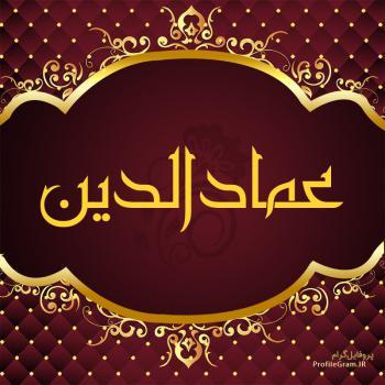عکس پروفایل اسم عمادالدین طرح قرمز طلایی