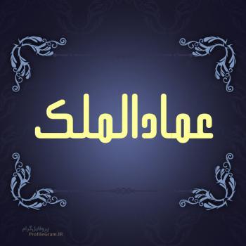عکس پروفایل اسم عمادالملک طرح سرمه ای