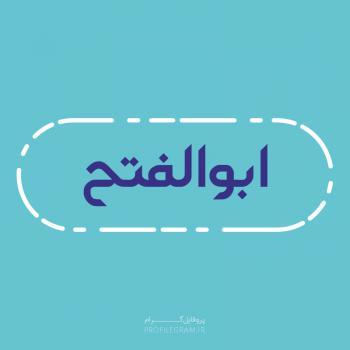 عکس پروفایل اسم ابوالفتح طرح آبی روشن
