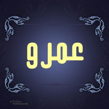 عکس پروفایل اسم عمرو طرح سرمه ای