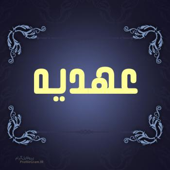 عکس پروفایل اسم عهدیه طرح سرمه ای