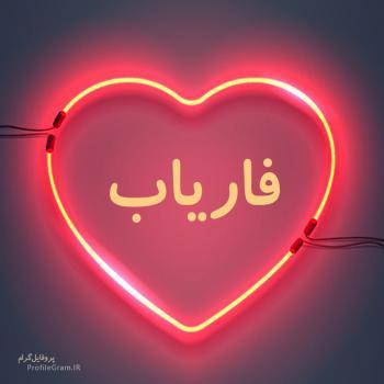 عکس پروفایل اسم فاریاب طرح قلب نئون
