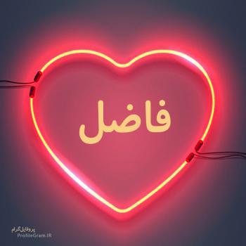 عکس پروفایل اسم فاضل طرح قلب نئون