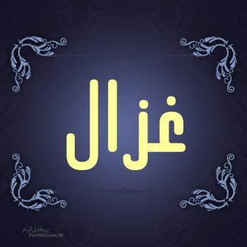 عکس پروفایل اسم غزال طرح سرمه ای
