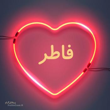 عکس پروفایل اسم فاطر طرح قلب نئون