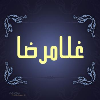 عکس پروفایل اسم غلامرضا طرح سرمه ای