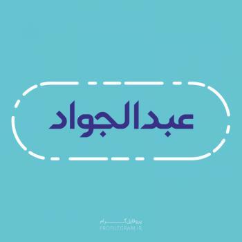 عکس پروفایل اسم عبدالجواد طرح آبی روشن
