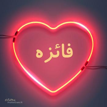 عکس پروفایل اسم فائزه طرح قلب نئون