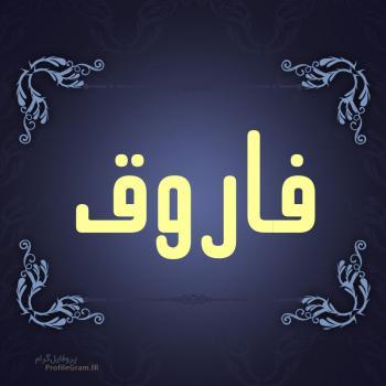 عکس پروفایل اسم فاروق طرح سرمه ای