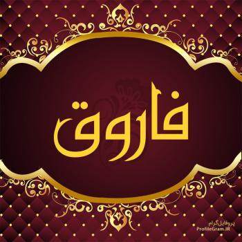 عکس پروفایل اسم فاروق طرح قرمز طلایی