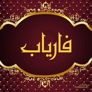 عکس پروفایل اسم فاریاب طرح قرمز طلایی