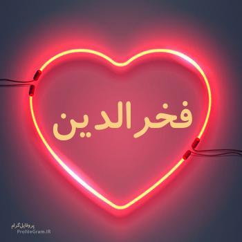 عکس پروفایل اسم فخرالدین طرح قلب نئون