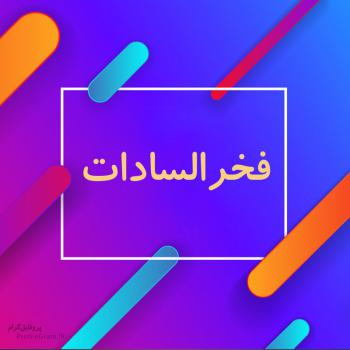 عکس پروفایل اسم فخرالسادات طرح رنگارنگ