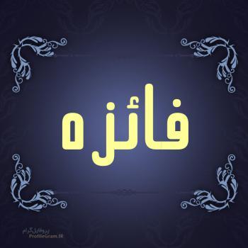 عکس پروفایل اسم فائزه طرح سرمه ای