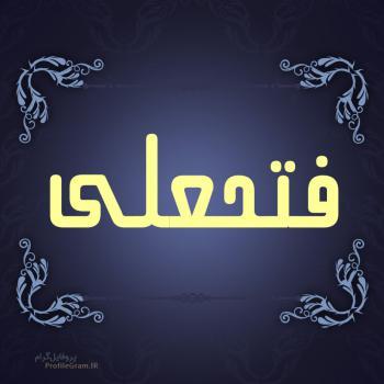 عکس پروفایل اسم فتحعلی طرح سرمه ای