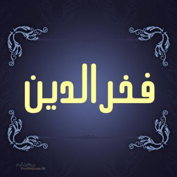 عکس پروفایل اسم فخرالدین طرح سرمه ای