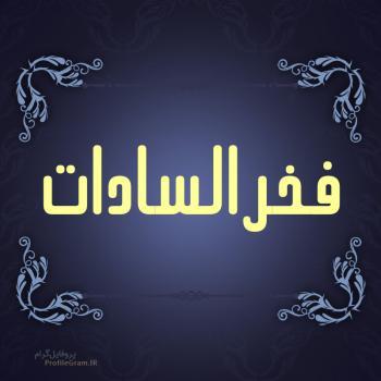 عکس پروفایل اسم فخرالسادات طرح سرمه ای