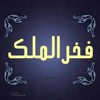 عکس پروفایل اسم فخرالملک طرح سرمه ای
