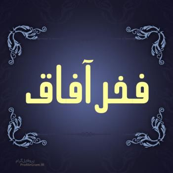 عکس پروفایل اسم فخرآفاق طرح سرمه ای