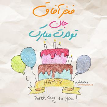 عکس پروفایل تبریک تولد فخرآفاق طرح کیک