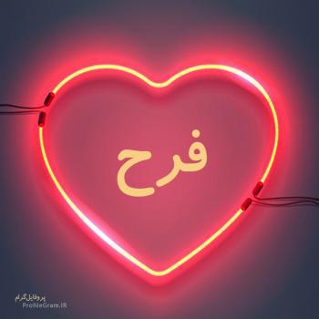 عکس پروفایل اسم فرح طرح قلب نئون