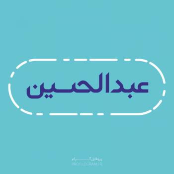 عکس پروفایل اسم عبدالحسین طرح آبی روشن