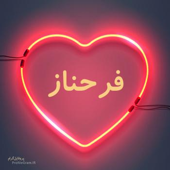 عکس پروفایل اسم فرحناز طرح قلب نئون