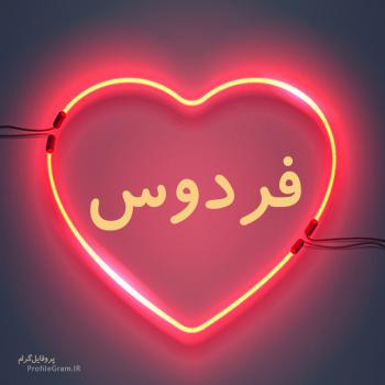 عکس پروفایل اسم فردوس طرح قلب نئون
