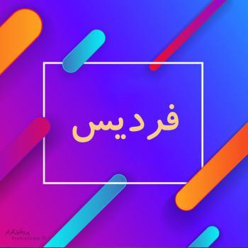 عکس پروفایل اسم فردیس طرح رنگارنگ
