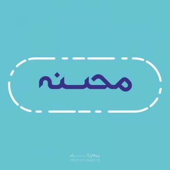 عکس پروفایل اسم محسنه طرح آبی روشن