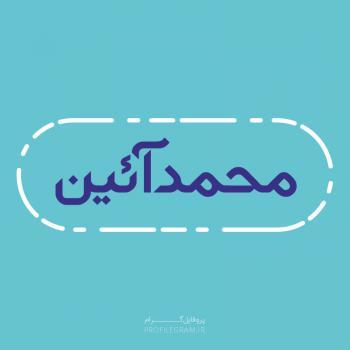 عکس پروفایل اسم محمدآئین طرح آبی روشن