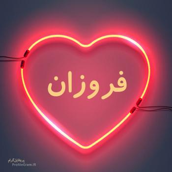 عکس پروفایل اسم فروزان طرح قلب نئون