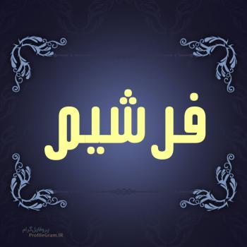 عکس پروفایل اسم فرشیم طرح سرمه ای