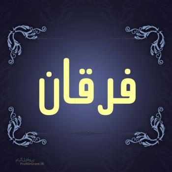 عکس پروفایل اسم فرقان طرح سرمه ای