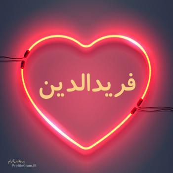 عکس پروفایل اسم فریدالدین طرح قلب نئون