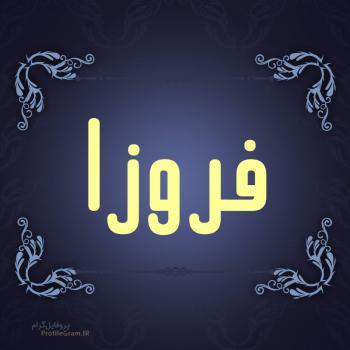 عکس پروفایل اسم فروزا طرح سرمه ای